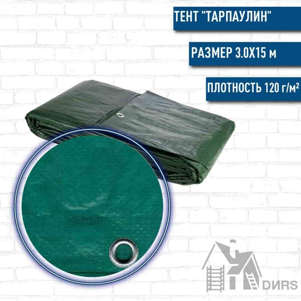 Купить тент тарпаулин в Краснознаменске