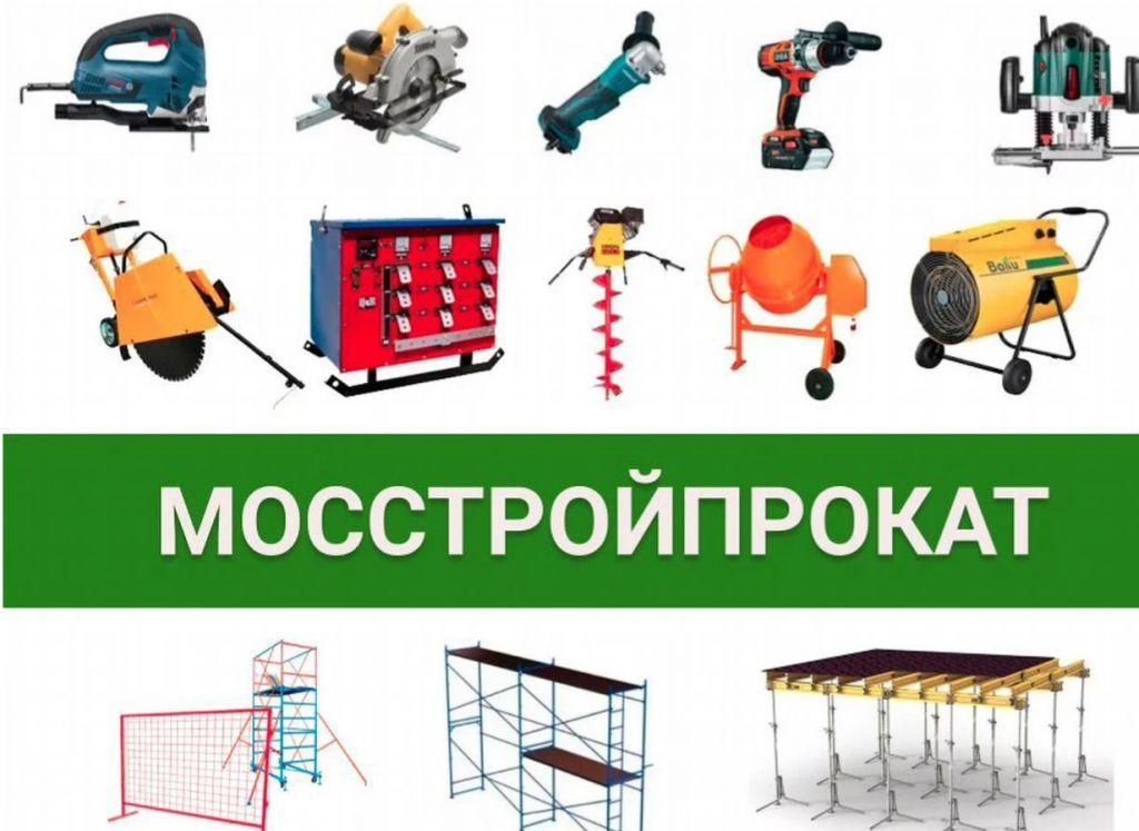 Аренда инструмента и строительного оборудования