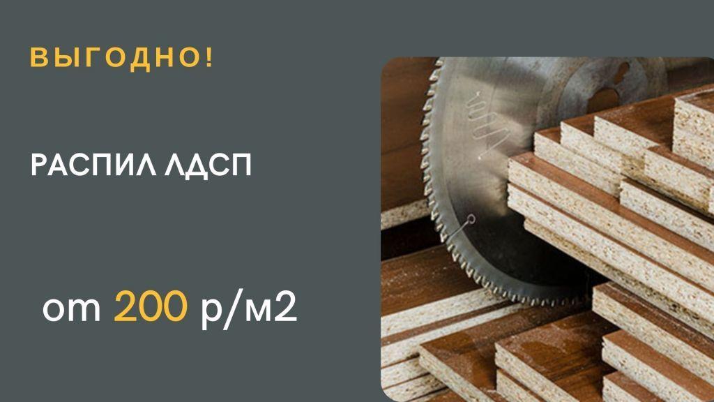 Услуги мебельной фабрики (распил, кромление, присадка)