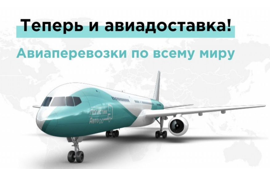 Авиаперевозки