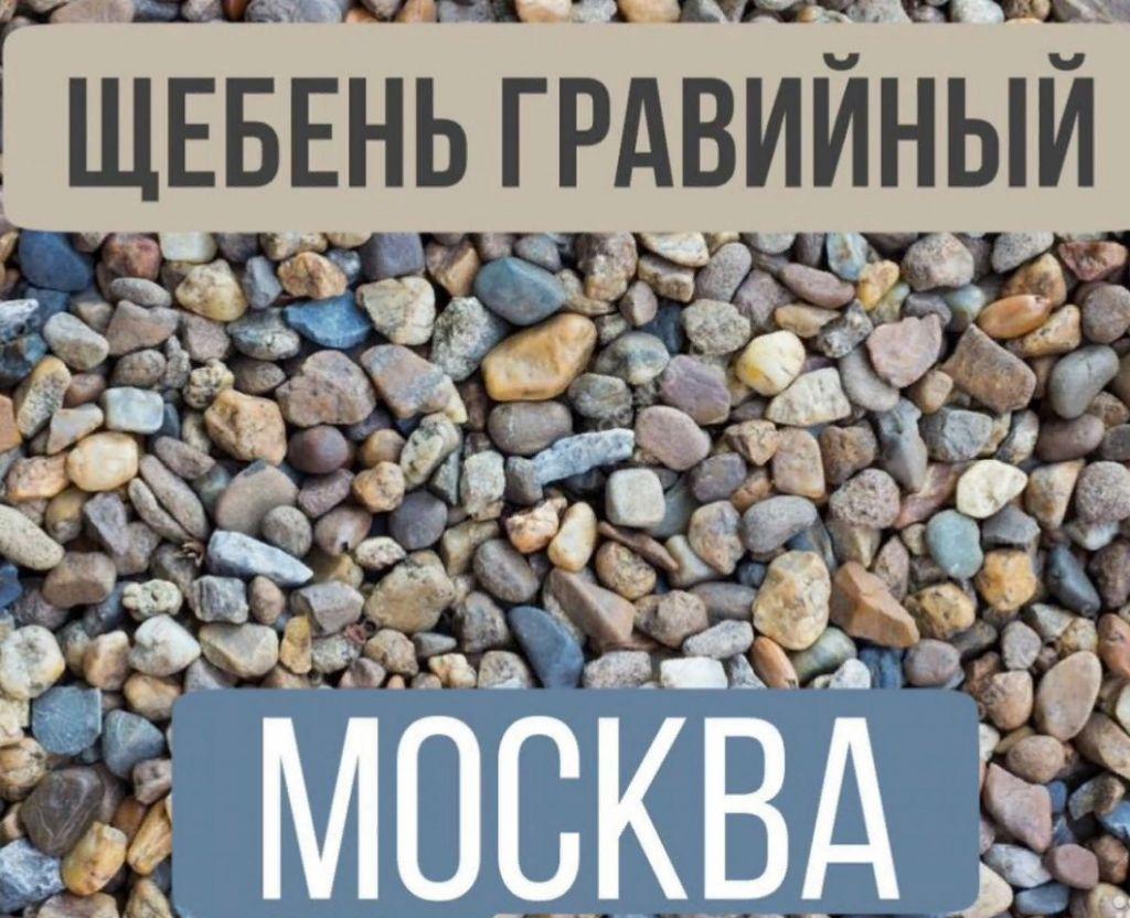 Щебень с доставкой по Москве и мо