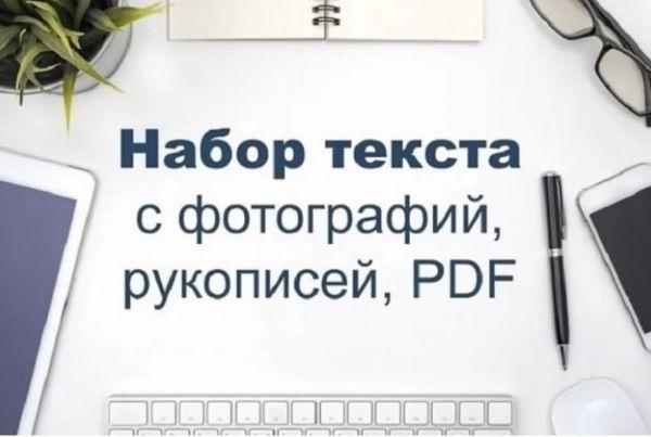 Печать текстов
