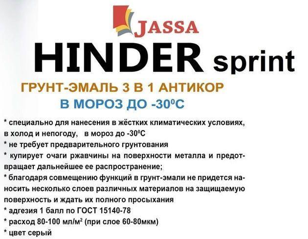 HINDER sprint грунт-эмаль универсальный состав для восстановления внешнего вида металлич. конструкци