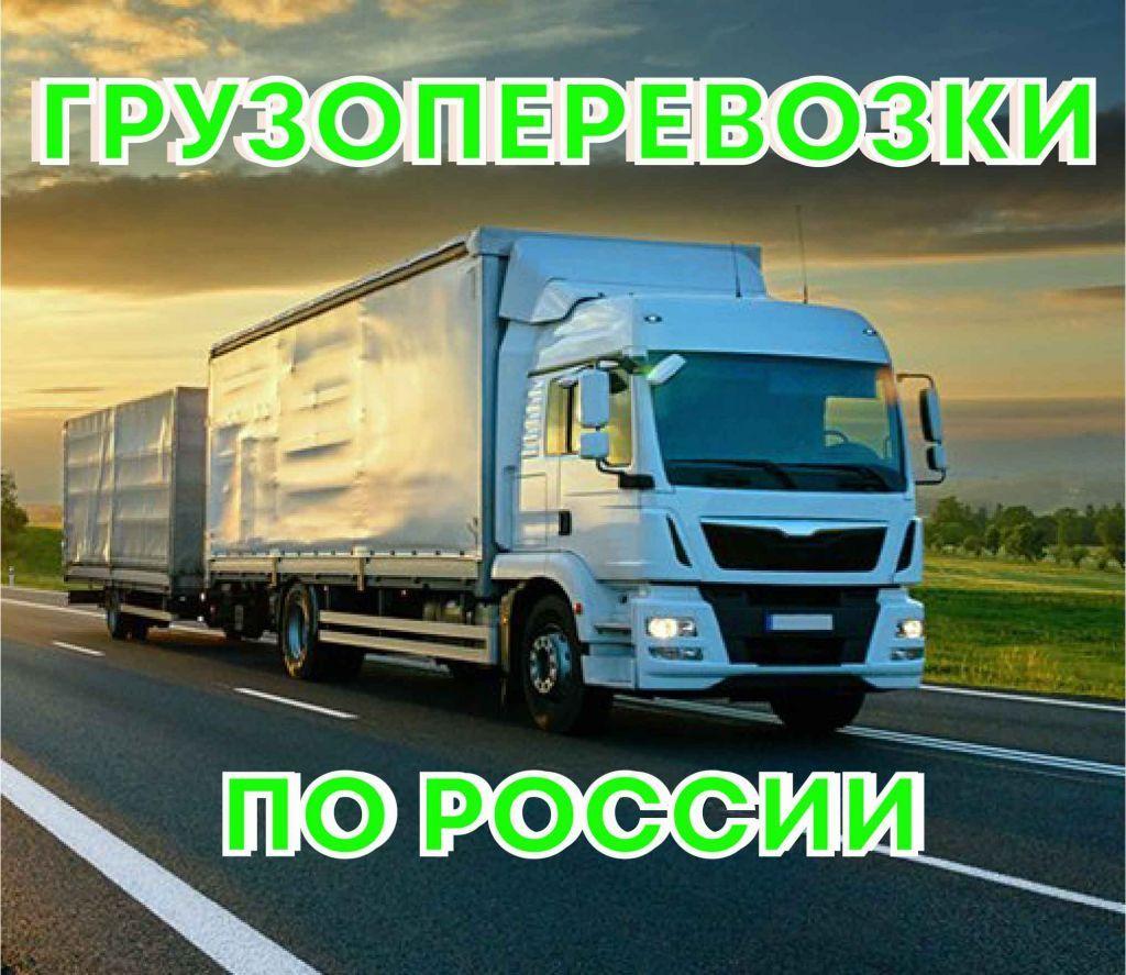 Грузоперевозки РФ