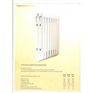 Стальные трубчатые радиаторы S500